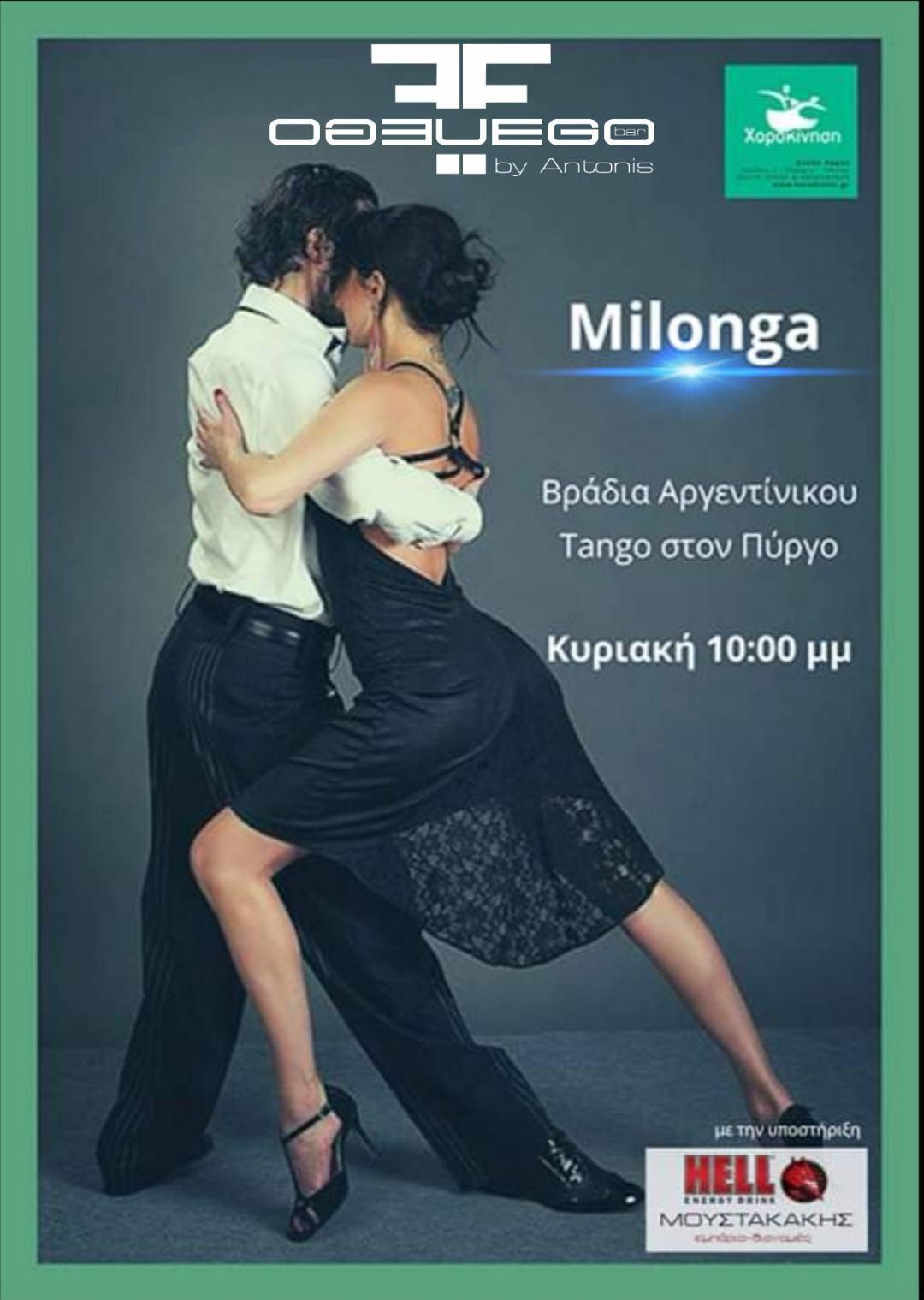 Βράδια Αργεντίνικου Tango