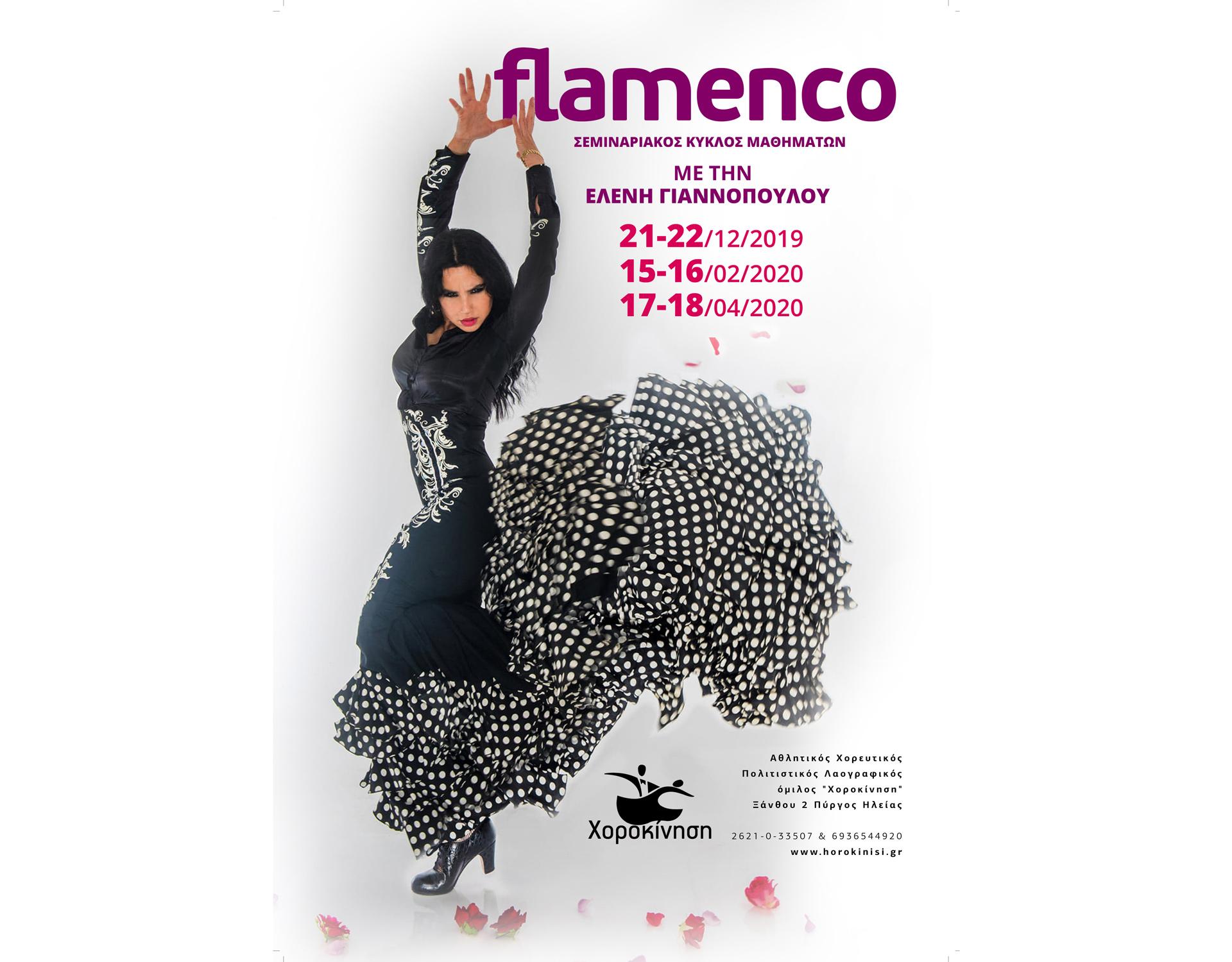 Flamenco-Σεμινάριο 1